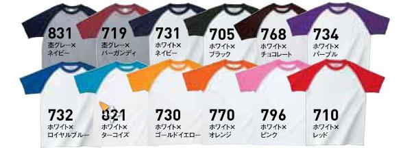 00137-RSS ラグランTシャツ カラーバリエーション