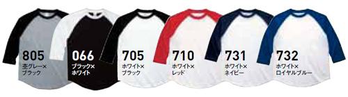 00138-rbb ラグランベースボールTシャツ カラーバリエーション